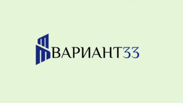Вариант 33