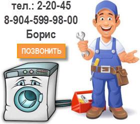 Ремонт стиральных машин в Вязниках
