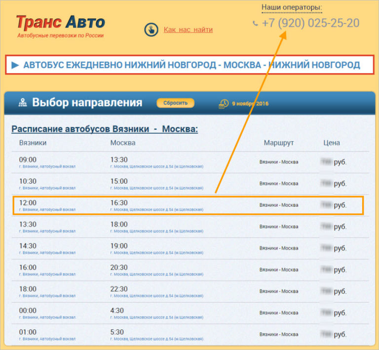 заказ билетов на автобус луганск-москва