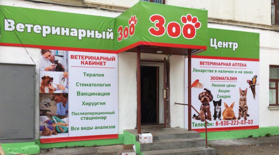 Ветеринарная клиника «ЗооЦентр»
